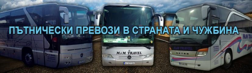 ПЪТНИЧЕСКИ ПРЕВОЗИ ОТ M&M TRAVEL - ДУПНИЦА